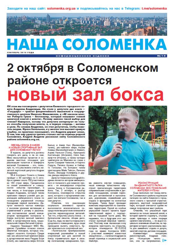 Газета Наша Соломенка №13
