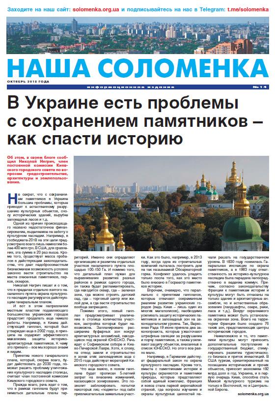 Газета Наша Соломенка №14