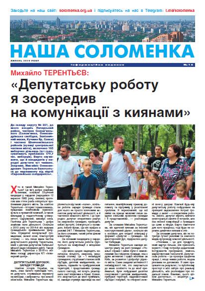 Газета Наша Соломенка №16